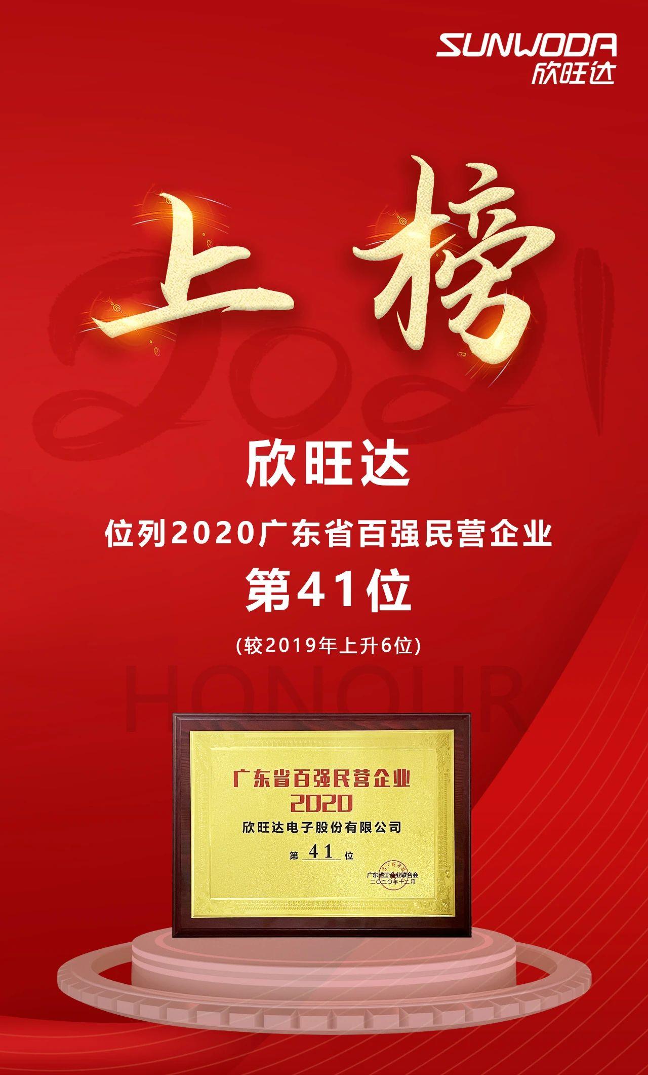 广东省百强民营企业-网站.jpg